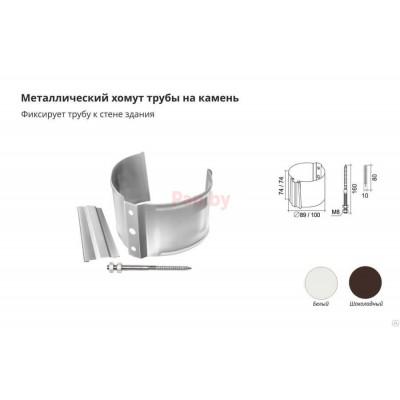 Хомут (кронштейн) водосточной трубы Grand Line Стандарт металлический, на кирпич, белый